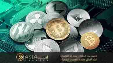 Photo of لتحقيق نجاح استثماري يفوق كل التوقعات اليك أفضل محافظ العملات الرقمية